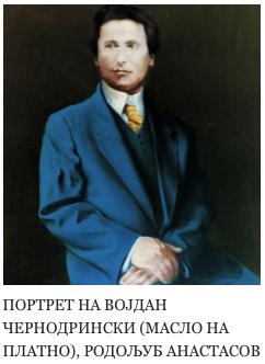 војданЧернодрински