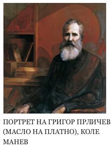 григорПрличев