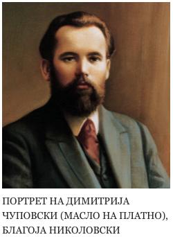 димитријаЧуповски