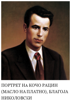 кочоРацин