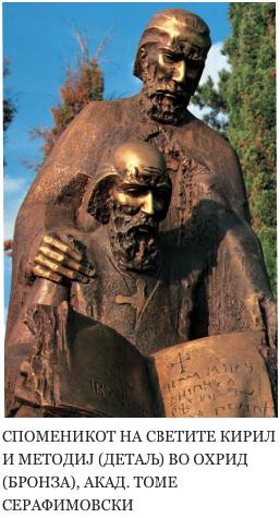 споменикКирилИМетодиј