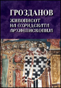 GrozdanovAhiepiskopija