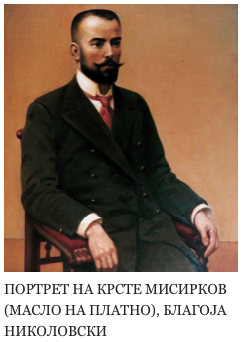 крстеМисирков
